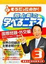 【中古】 池上彰の学べるニュース(3) 国際問題・外交編 /池上彰,「そうだったのか!池上彰の学べる