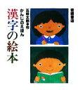 かんじのえほん 漢字の絵本 /五味太郎 afb