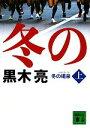 【中古】 冬の喝采(上) 講談社文庫/黒木亮【著】 【中古】afb