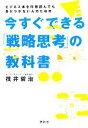 【中古】 今すぐできる「戦略思考」の教科書 ビジネス本を何冊...