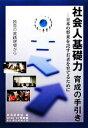 【中古】 社会人基礎力育成の手引き 日本の将来を託す若者を育てるために 教育の実践現場から /経済産