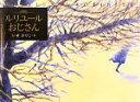 【中古】 ルリユールおじさん 講談社の創作絵本/いせひでこ【作】 【中古】afb - ブックオフオンライン楽天市場店