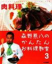 【中古】 森野熊八のかんたんお料理教室(3) 肉料理 /森野熊八【著】 【中古】afb