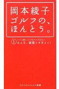 【中古】 岡本綾子 ゴルフの、ほんとう。 ゴルフダイジェスト新書/岡本綾子【著】 【中古】afb