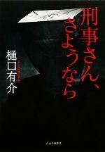 【中古】 刑事さん、さようなら /樋口有介【著】...の商品画像
