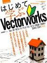 【中古】 はじめて学ぶVectorworks Ver.10/10.5/11/11.5/12/12.5/2008/2009/2010/2011対応 /長嶋竜一【著】 【中古】afb