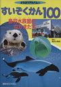 【中古】 すいぞくかん100 鳥羽水族館のなかまたち /鳥羽水族館監修(著者) 【中古】afb