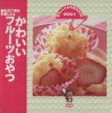 赤ちゃんお料理BOOK 4 /講談社(著者) afb