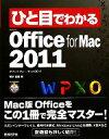 【中古】 ひと目でわかるMicrosoft Office for Mac 2011 ひと目でわかるシリーズ/柳沢加織【著】 【中古】afb