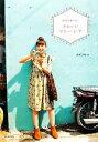 【中古】 武智志穂と行くかわいいマレーシア /武智志穂【著】 【中古】afb