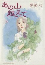 【中古】 あの山越えて(15) 秋田レディースCセレクシ