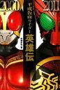 【中古】 平成仮面ライダー英雄伝 /成瀬史弥【著】 【中古】afb