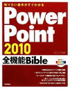 【中古】 知りたい操作がすぐわかるPowerPoint2010全機能Bible /ユニゾン【著】 【中古】afb