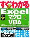 【中古】 すぐわかるExcel マクロ&VBA Excel2010/2007/2003/2002/2000 /矢野ま