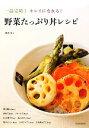 【中古】 野菜たっぷり丼レシピ 一品完結!キレイになれる! /柳澤英子【著】 【中古】afb