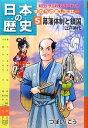 【中古】 日本の歴史 きのうのあしたは…(5) 江戸時代-幕藩体制と鎖国 朝日小学生新聞の学習まんが