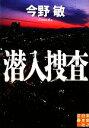【中古】 潜入捜査 実業之日本社文庫潜入捜査シリーズ1/今野敏【著】 【中古】afb