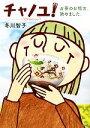 【中古】 チャノユ! お茶のお稽古、始めました。 /冬川智子【著】 【中古】afb