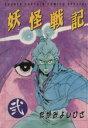 【中古】 妖怪戦記(2) 少年キャプテンCSP/たがみよしひさ(著者) 【中古】afb