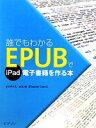 【中古】 誰でもわかるEPUBでiPad電子書籍を作る本 /エリザベスカストロ【著】,トップスタジオ【訳】 【中古】afb