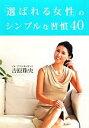 【中古】 「選ばれる女性」のシンプルな習慣40 /吉原珠央【著】 【中古】afb