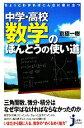 【中古】 中学・高校数学のほんとうの使い道 ちょっとわかればこんなに役に立つ じっぴコンパクト新書/京極一樹【著】 【中古】afb