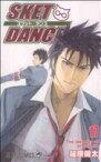 【中古】 SKET DANCE(17) ジャンプC/篠原健太(著者) 【中古】afb