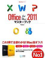 【中古】 Office for Mac 2011マスターブック Mac Fan BOOKS/東弘子【著】 【中古】afb