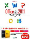 【中古】 Office for Mac 2011マスターブック Mac Fan BOOKS/東弘子【著】 【中古】afb