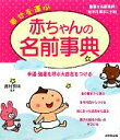 【中古】 幸せを運ぶ赤ちゃんの名前事典 /西村安珠【監修】 【中古】afb