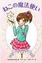 ねこの魔法使い マジカル★ストリート1/日本児童文学者協会,カタノトモコ,下平けーすけ afb