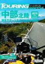 【中古】 ツーリングマップル中部 北陸(2011) /昭文社...