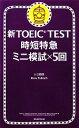 【中古】 新TOEIC TEST 時短特急 ミニ模試×5回 /ヒロ前田,ロスタロック【著】 【中古】afb