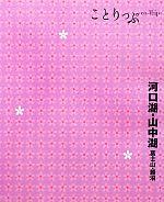 【中古】 河口湖・山中湖・富士山・勝沼 ことりっぷ/昭文社(その他) 【中古】afb