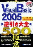 【中古】 Visual Basic 2005逆引き大全500の極意 Visual Studio 2005 Standard Edition対応 /池谷京子,増田智 【中古】afb