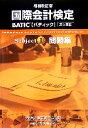 【中古】 国際会計検定 BATIC Subject1問題集 /東京商工会議所【編】 【中古】afb