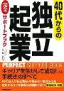 【中古】 40代からの独立起業完全サポートブック PERFECT SUPPORT BOOK/松山正光【監修】 【中古】afb