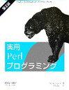 【中古】 実用Perlプログラミング /サイモンカズンズ【著】,菅野良二【訳】 【中古】afb