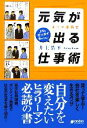 【中古】 4コマ漫画式 元気が出る仕事術 /井上浩平【著】 【中古】afb