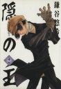【中古】 隠の王(2) GファンタジーC/鎌谷悠希(著者) 【中古】afb