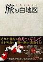【中古】 旅の白地図 日本を楽しむ /地理情報開発(著者) 【中古】afb