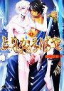 【中古】 とりかえばや 花丸文庫BLACK/山藍紫姫子【著】 【中古】afb