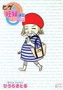 ヒゲの妊婦(43) ワイドKC/ひうらさとる(著者) afb