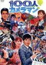 【中古】 100人カメラマン /矢口真里,劇団ひとり,増