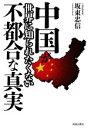 【中古】 中国が世界に知られたくない不都合な真実 /坂東忠信【著】 【中古】afb