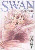 【中古】 SWAN−白鳥−モスクワ編(1) /有吉京子(著者)