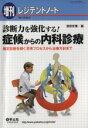 【中古】 診断力を強化する!症候からの内科診療 /徳田安春(著者) 【中古】afb