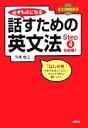 【中古】 必ずものになる話すための英文法(Step4) 初級...