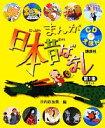 【中古】 まんが日本昔ばなし 第1集 5...
