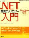 【中古】 .NET開発テクノロジー入門 Visual Studio 2010対応版 MSDNプログラミングシリーズ/マイクロソフト・エバンジェリストチー..